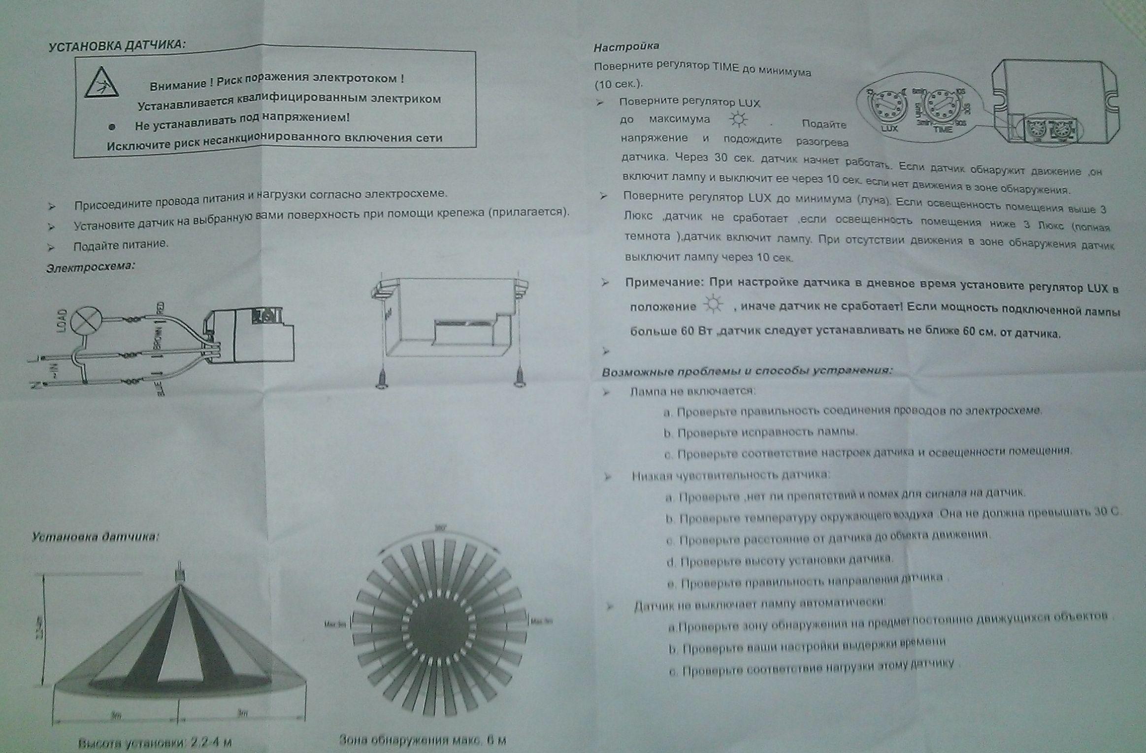 st24b датчик движения - инструкция